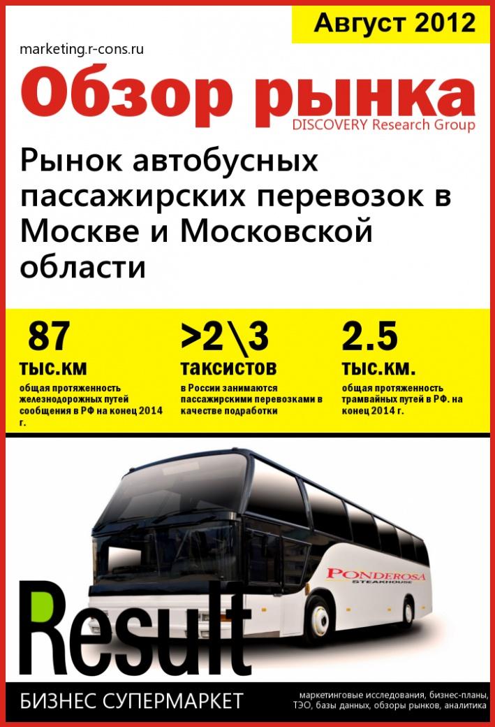 Анализ рынка автобусных пассажирских перевозок в Москве и Московской области в 2013 году style=